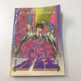 超级神话圣斗士孔雀王第三卷—19拯救!奇异的龙神族