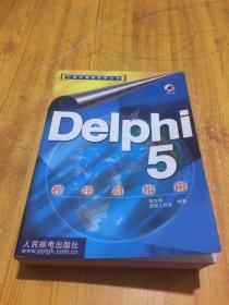Delphi 5程序员指南(蒋方帅,潇湘工作室编著)正版现货
