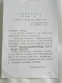 """山西省安置办公室.山西省粮食厅""""关于大同市插队人员粮油供应问题的批复""""(1966年)【复印件.不退货】"""