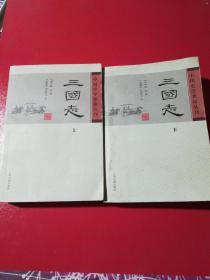 三国志(全二册)