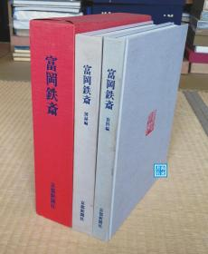【富冈铁斋(精装1函全2册)】京都新闻社1991年 / 铜版纸精印