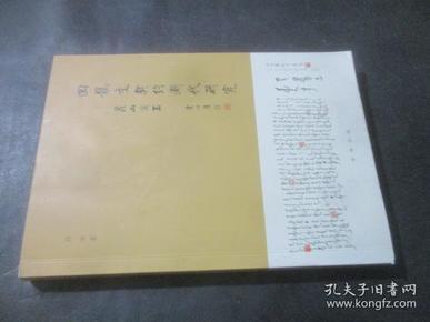 昆山识玉:回鹘文契约断代研究 刘戈 签赠本