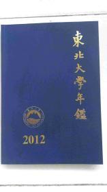 东北大学年鉴2012