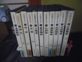 中国陶瓷全集 存11册 上海人民美术出版社 日本美乃美 分售亦可 包邮