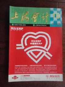 上海会计杂志2002-10上海会计编辑部 S-270