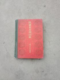 抗衰老方剂词典(32开精装)