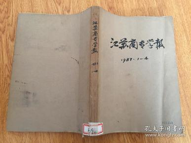 江苏商专学报 1987年全年4期合订本 季刊