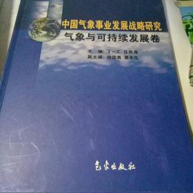 中国气象事业发展战略研究 气象与可持续发展卷