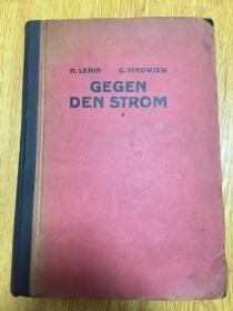 1921年德国出版《Gegen den Strom : Aufsätze aus den Jahren 1914-1916》(反潮流:论文集1914年—1916年?),应该是列宁著,16开精装厚册德文版