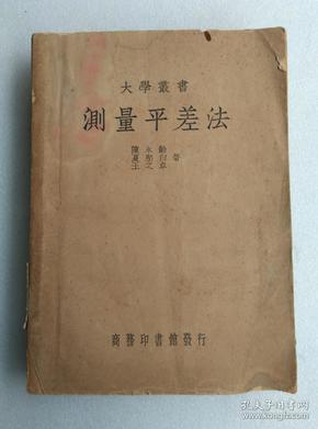 大学丛书 测量平差法 民国三十六年初版