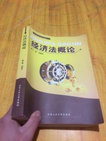 法与社会系列教材:经济法概论