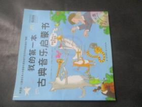 我的第一本古典音乐启蒙书(适合3岁以上亲子阅读)
