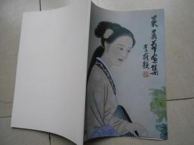 吴春华画集(签名赠送本)