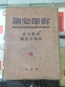 马恩列斯思想方法论(50年精装)