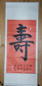 手书真迹书法:天津市书协会员陈宝树《寿》立轴