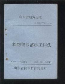 山东省地方标准 —— 棉纺细纱落纱工作法(山东省技术监督局发布,64开本,后附《细纱落纱工作法测定表》)