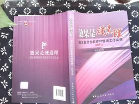 效果是硬道理:周文彰思想教育和管理工作實錄(2011)