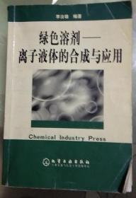 正版现货 绿色溶剂:离子液体的合成与应用,李汝雄,化学工业出版社