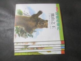 绘本版西顿动物记-(全6册 松鼠的冒险、公鹿的脚印、小浣熊阿奇亚、我的爱犬宾戈、狼王罗伯、熊山之王)