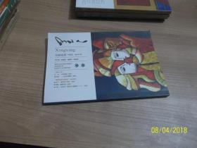 星星诗歌原创上旬刊 2015.07