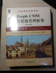 People CMM 人力资源管理框架 原书第2版