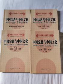 中国宗教与中国文化(1.2.3.4卷全4卷合售)