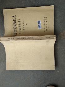 西北区区域地层表(甘肃省分册)——供审查用 下册