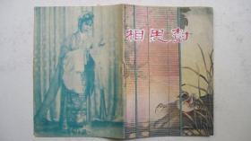 1954年上海合作剧团于金都大戏院演出(民间传说)《相思树》节目单
