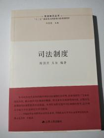 司法制度(宪法知识丛书)