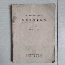 急慢性传染病学(上册)[民国版]