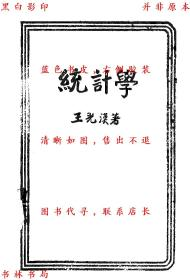 统计学-王光汉著-民国时代青年出版社刊本(复印本)