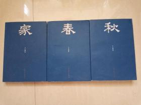 家春秋 人民文学 (2011年印刷)