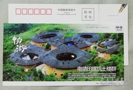世界遗产,福建土楼-优惠明信片门票-(较少)