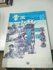 章回小说。2012            10