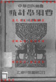 统计学纲要-刘鸿万著-民国中华书局刊本(复印本)