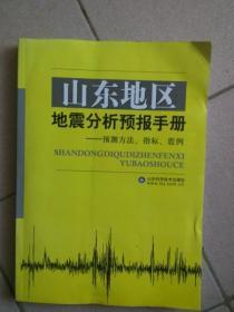山东地区地震分析预报手册 : 预测方法、指标、震例