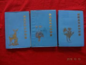 青藏高原药物图鉴(全3册)