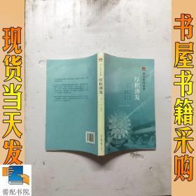 华为系列故事:厚积薄发