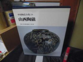 中国陶瓷全集 28巻 山西陶磁 1册 1984年 上海人民美术出版社 包邮