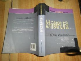 新世纪高校公共行政管理教材译丛:公共行政研究方法(第4版)