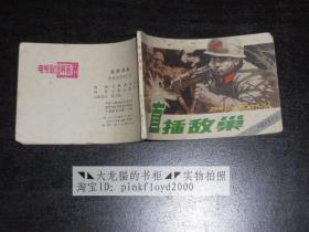 连环画:南疆侦察兵(3) 直插敌巣