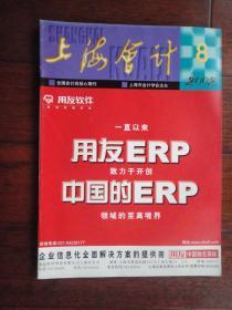 上海会计杂志2002-8上海会计编辑部 S-268