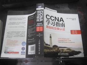 CCNA学习指南路由和交换认证