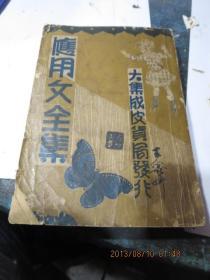 民国旧书2086-21  民国20年大集成皮货局《应用文全集》