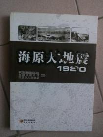 海原大地震1920