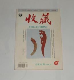 杂志--收藏1998年第1期