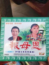 VCD  中国古典民间集锦  报母恩
