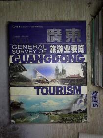广东旅游业要览 2003 .. 附盒
