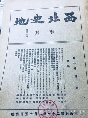 1938年初版 创刊号 第一卷第一期 巜西北史地》