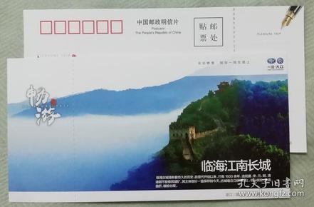 临海江南长城---优惠明信片门票-(较少)-